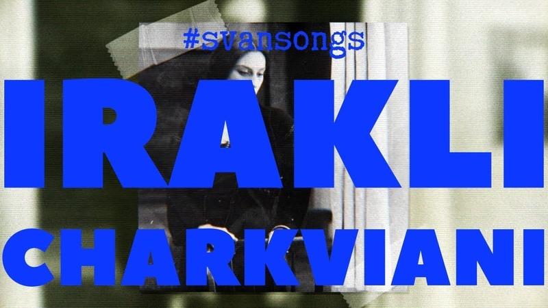 ირაკლი ჩარკვიანი Svan Songs სრული ალბომი Irakli Charkviani Svan Songs Full Album 1993