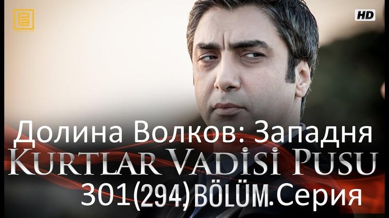 Долина Волков: Западня - серия 301 HD ( на русском )