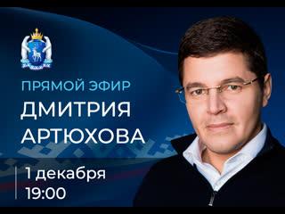 Трансляция прямого эфира 1 декабря