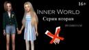 The Sims 4 2 серия Сериал Внутренний Мир TS4 16