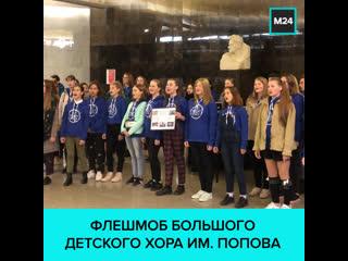 Большой детский хор имени Попова спел Крылатые качели на Маяковской  Москва 24