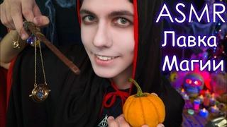 АСМР Лавка Магии🧙🔮Ролевая Игра на Хэллоуин🎃ASMR Magic Shop [halloween special]
