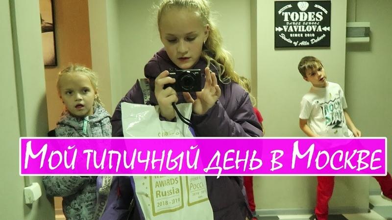 Мой типичный день в Москве ШколаТанцы TodesМуз школа
