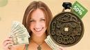 Имперский амулет! Денежный амулет на удачу и богатство! Money Amulet
