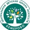 Центральная детская школа искусств г. Кемерово