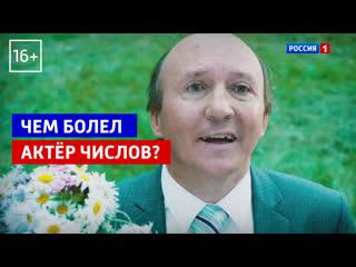 Актёр Числов: новые шокирующие подробности  Андрей Малахов. Прямой эфир  Россия 1