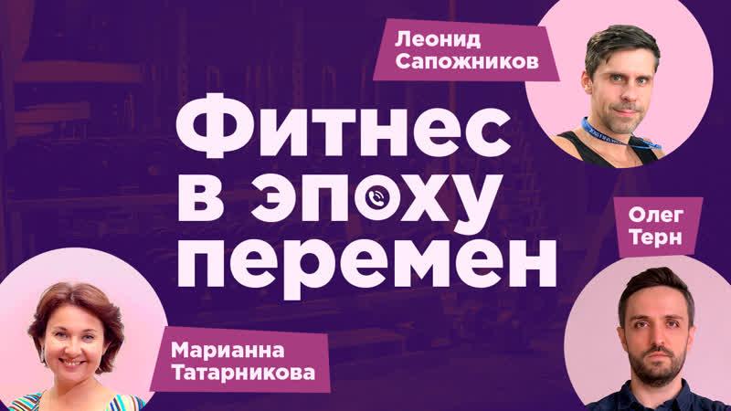 Леонид Сапожников, Олег Терн и Марианна Татарникова обсуждают фитнес в эпоху перемен