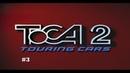 Прохождение ToCA 2 Touring Cars PS1 3 Пропустили пит лейн