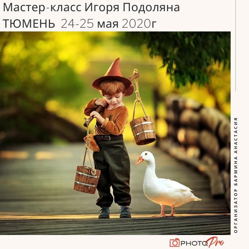 Афиша МК+ВОРКШОП Игоря Подоляна 24-25 мая Тюмень