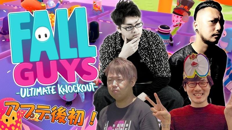 【FALL GUYS】アプデ後初!約束された1位!! (REDALiCE, DJ Noriken, Myosuke, Srav3R)