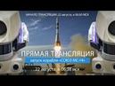 Запуск космического корабля Союз МС-14