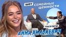Анна Хилькевич в Шоу Семейные ценности • Ведущие: Сатья и Наталия Медведева