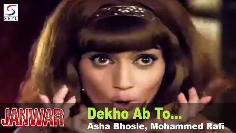 Dekho Ab To Kisko Nahin Hai Khabar Asha Bhosle Mohammed Rafi @ Janwar Shammi Kapoor Rajshree