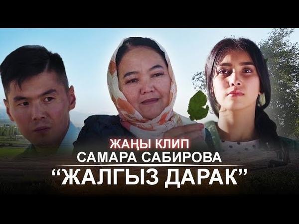 Самара Сабирова Жалгыз дарак Жаны клип 2019