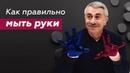 Как правильно мыть и дезинфицировать руки   Доктор Комаровский