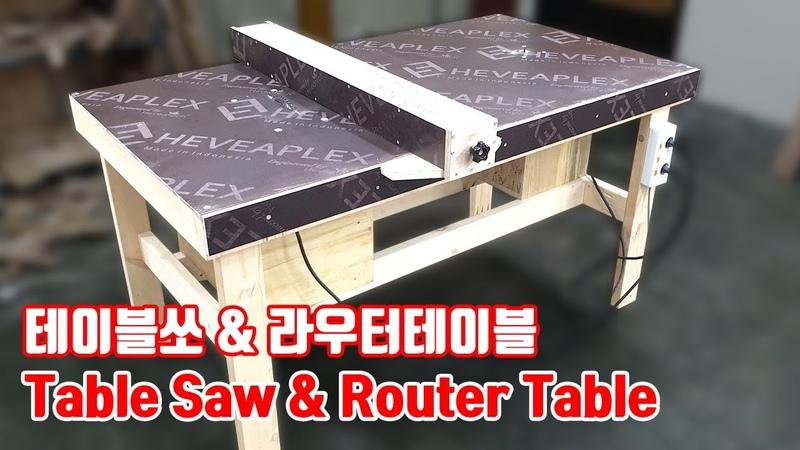 2in1 테이블쏘 라우터테이블 라우터테이블 리프트