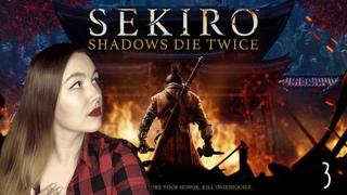 ПОЧТИ УВЕРЕННО (3) ⛩️ SEKIRO: Shadows Die Twice ⛩️ Полное женское прохождение на русском