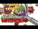 Нас вбивають мікроби   Година Z Тетяною Гончаровою