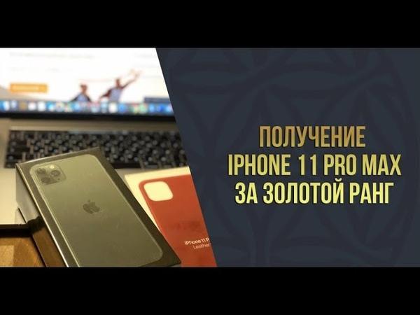 Подарок золотому партнёру iphone 11 pro max 1080