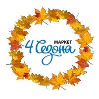 Маркет «4 сезона» — 7-8 сентября, Москва