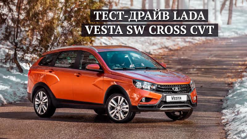 Первый тест-драйв Lada Vesta SW Cross CVT