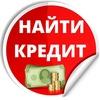 Найти Кредит