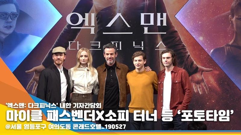 '엑스맨: 다크피닉스(X-Men)' 마이클 패스벤더X소피 터너 등 화기애애한 '포토타