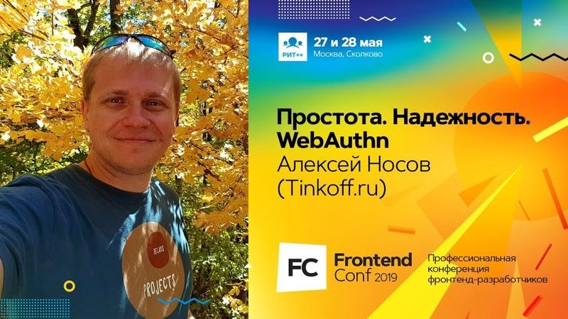 Простота Надежность WebAuthn Алексей Носов