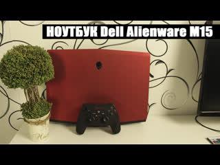 Ноутбук Dell Alienware M15 2019 // ОБЗОР И МНЕНИЕ
