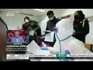 Вирус из Китая. Что важно знать. Симптомы китайского коронавируса. Вирус в Китае. Новости 2020.