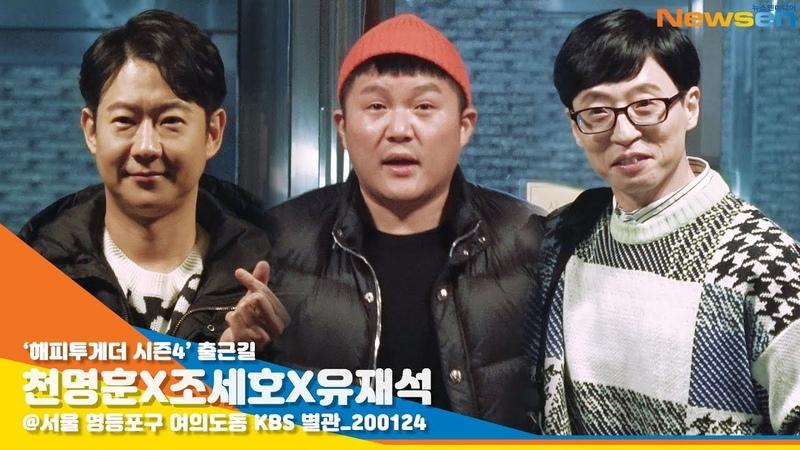 천명훈X조세호X유재석 '오늘의 MC 출근 완료' 해피투게더 출근길 NewsenTV