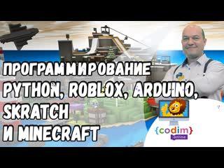 Программирование для детей в scratch, minecraft, python, roblox, arduino