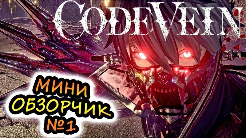 ОБЗОР НА АНИМЕШНУЮ РПГ ► Code Vein Demo 1
