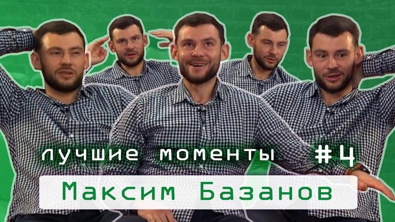 Klinonline - Максим Базанов Постскриптум