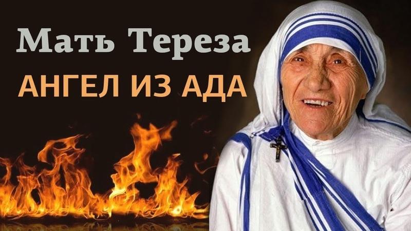 Ангел из ада: Мать Тереза Калькуттская (разоблачение мифа/документальный/1994)