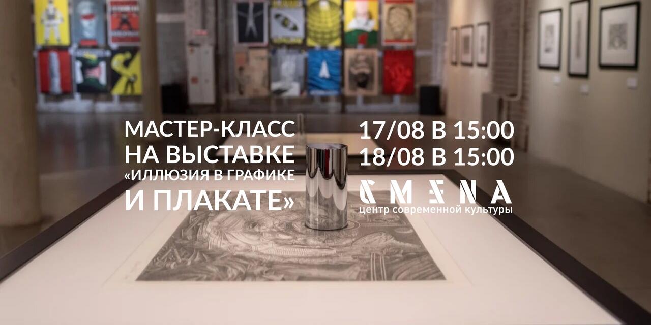 Афиша Мастер-класс на выставке Иштвана Ороса