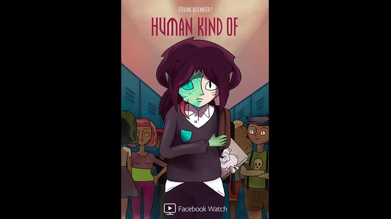 Типа человек Human Kind Of (мультфильм, фантастика, комедия, сериал, 2018 г.))