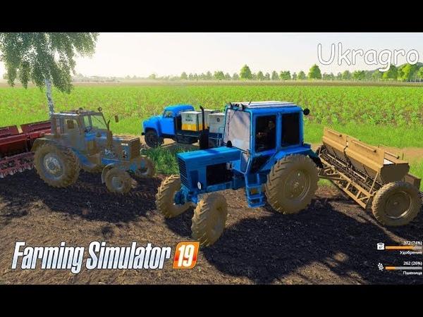 Farming Simulator 2019. Ukragro. We begin the sowing; grain sale.
