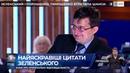 Експерти не змогли стримати сміх слухаючи виступ Зеленського на зустрчі з представниками IT бізнесу