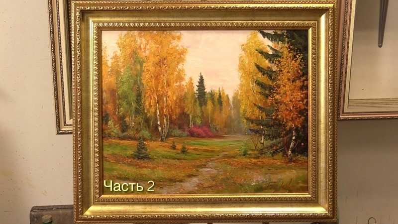 Осенний лес 2 часть Живопись маслом в два сеанса Autumn in the forest Part 2