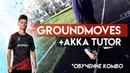 ОБУЧЕНИЕ КОМБИНАЦИИ GROUNDMOVES AKKA BY STREET PANNA / JACK DOWNER TUTORIAL SKILLS