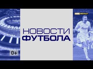 Новости футбола. 3 июня 19-00