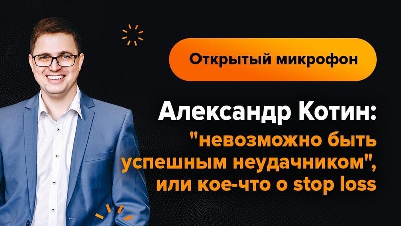 Александр Котин невозможно быть успешным неудачником или кое что о stop loss AMarkets