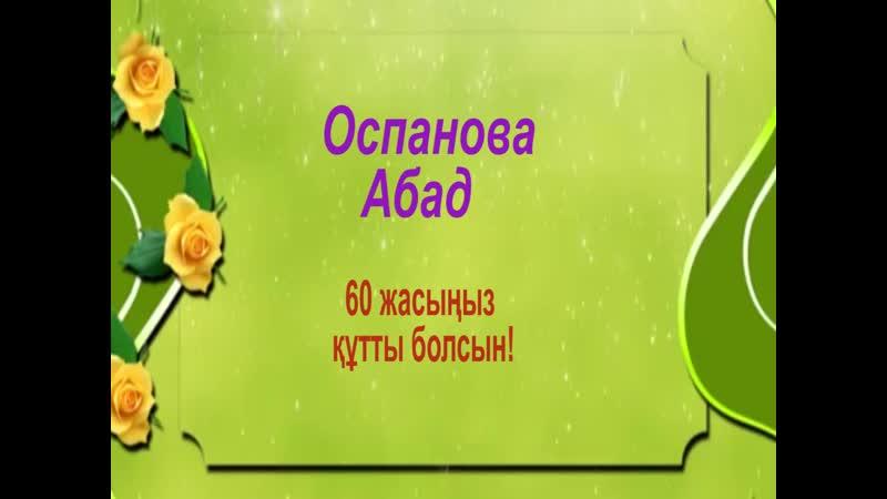 Түркістан_сазды сәлем Оспанова Абад