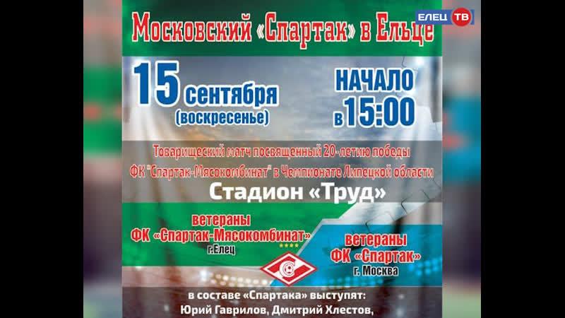 Дважды Спартак: ветераны спартаковских команд Москвы и Ельца сойдутся в товарищеском матче