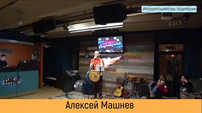 Алексей Машнев Квартирник Воскресный вечер 8 12 2019