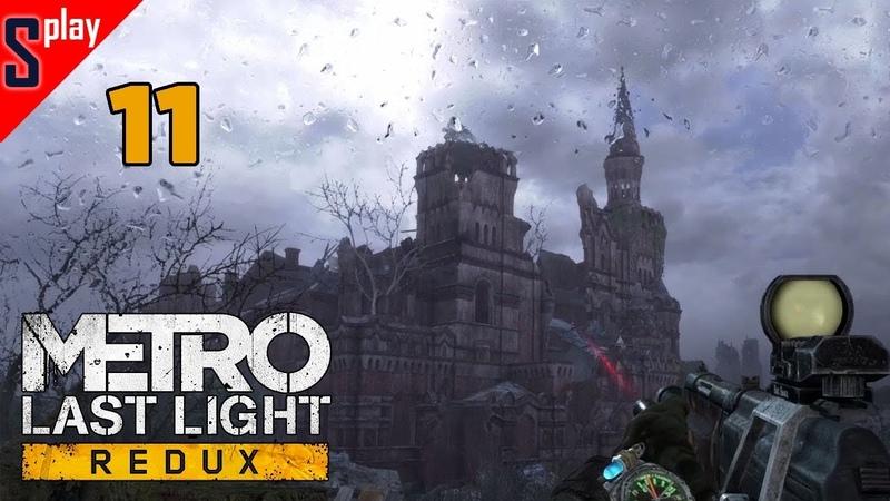 Metro Last Light Redux (Выживание/Хардкор) - [11]