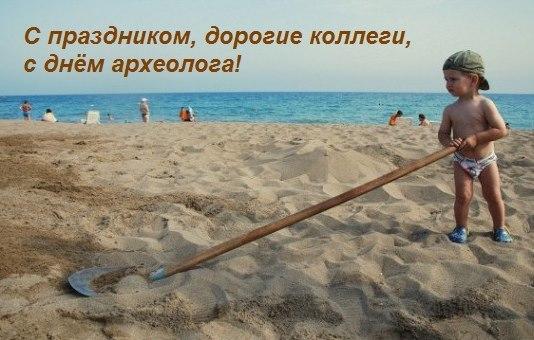 С днём археолога .-)