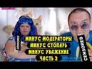 Хейтерский СТРИМ ГОБЗАРВ ГАЛЬМУРИК и ХЕЙТЕРЫ от 02 06 19 нарезка