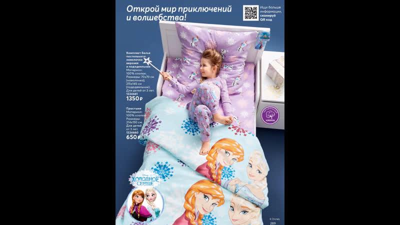 Постельное белье для детей Эйвон Всем приятных снов 😘